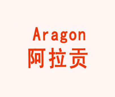 阿拉贡-ARAGON