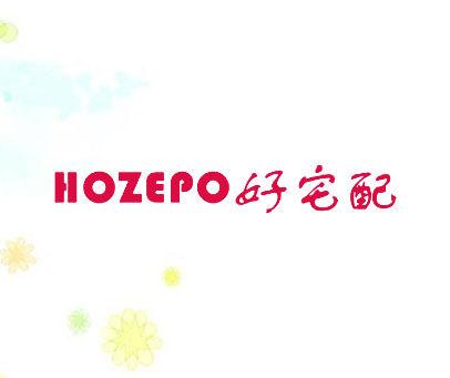 HOZEPO-好宅配