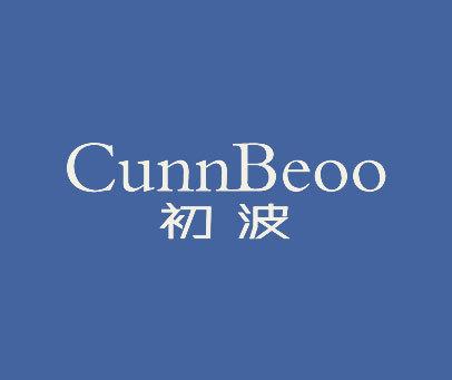 初波-CUNNBEOO