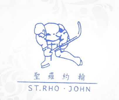 圣罗约翰-ST.RHO.JOHN