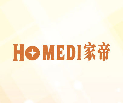 家帝-HOMEDI
