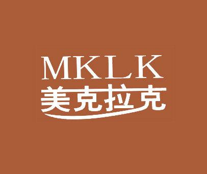 美克拉克-MKLK