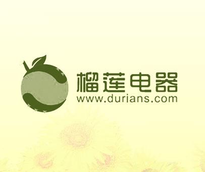 榴莲电器 WWW.DURIANS.COM