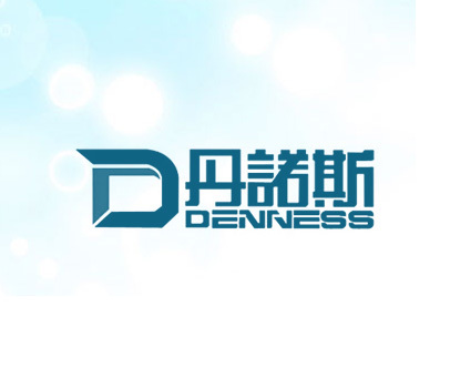 丹诺斯 -DENNESS D