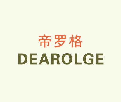 帝罗格-DEAROLGE