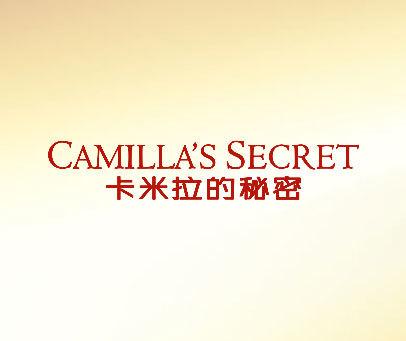卡米拉的秘密-CAMILLA'S-SECRET