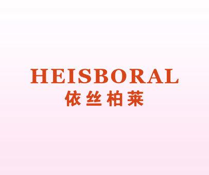 依丝柏莱-HEISBORAL