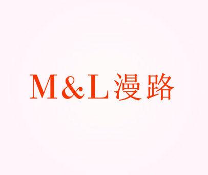 漫路-M&L
