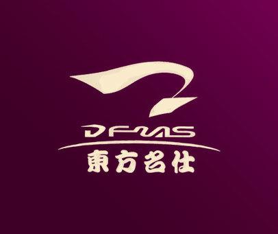 东方名仕-DFMS