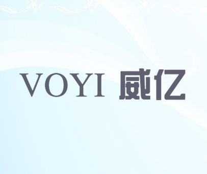 威亿 -VOYI