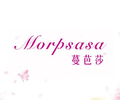 蔓芭莎-MORPSASA