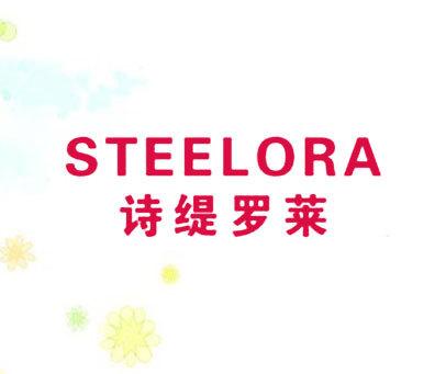 诗缇罗莱-STEELORA