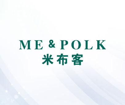 米布客-ME&POLK