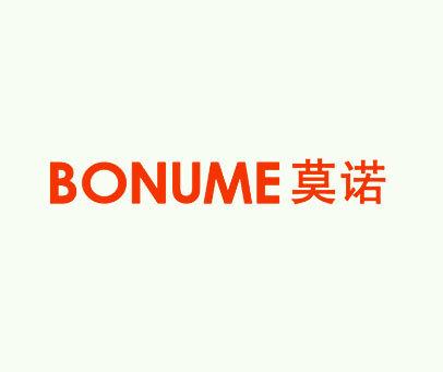 莫诺-BONUME