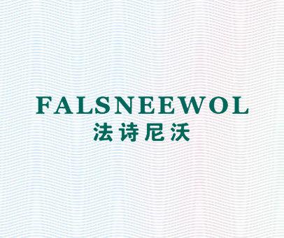 法诗尼沃-FALSNEEWOL