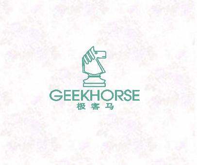 极客马-GEEKHORSE