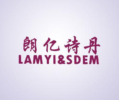 朗亿诗丹-LAMYI&SDEM