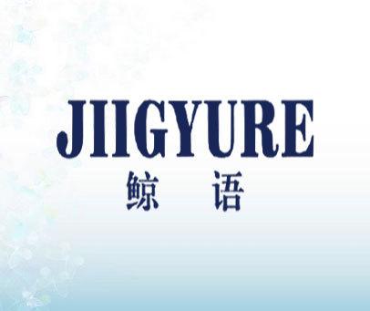 鲸语-JIIGYURE