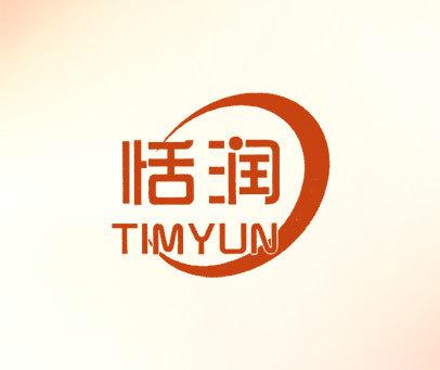 恬润-TIMYUN