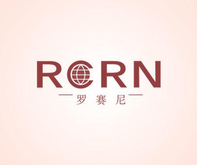 罗赛尼-RCRN