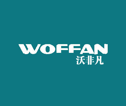 沃非凡-WOFFAN