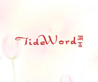潮言-TIDE WORD