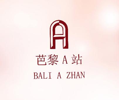 芭黎A站-BALI A-ZHAN-A
