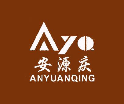 安源庆-AYQ