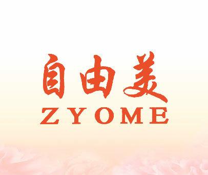 自由美-ZYOME