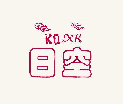 日空-KUXK