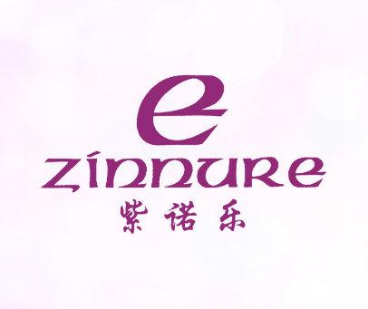 紫诺乐-ZINNURE