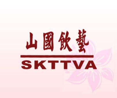 山国饮艺-SKTTVA