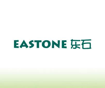 东石;EASTONE