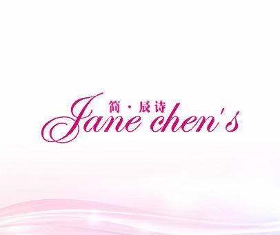 简·辰诗-JANE-CHEN'S