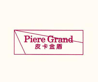 皮卡金盾-PIERE-GRAND