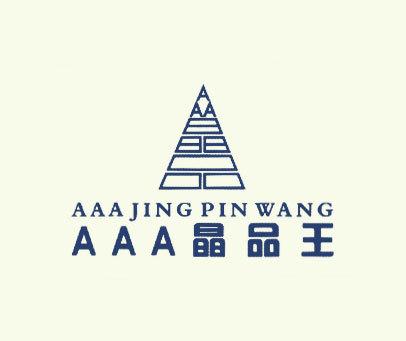 AAA晶品王;AAA-JING-PIN-WANG