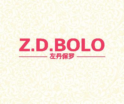 左丹保罗-Z.D.BOLO