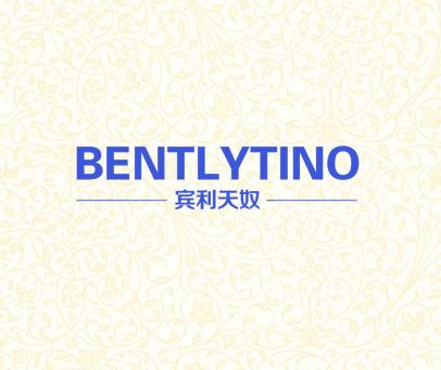 宾利天奴-BENTLYTINO