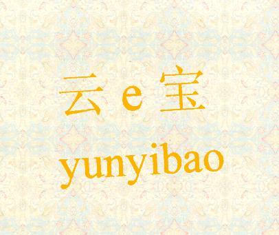 云E宝-YUNYIBAO