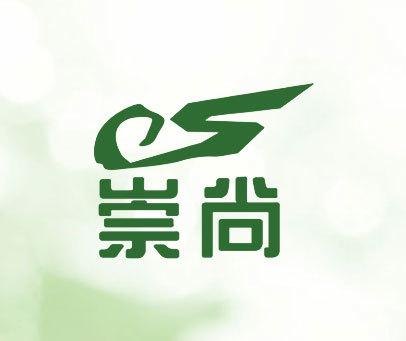 崇尚-CS