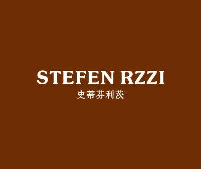 史蒂芬利茨-STEFENRZZI