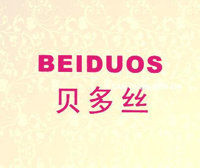 贝多丝-BEIDUOS