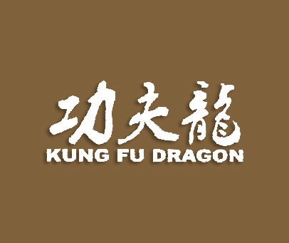 功夫龙;KUNG FU DRAGON