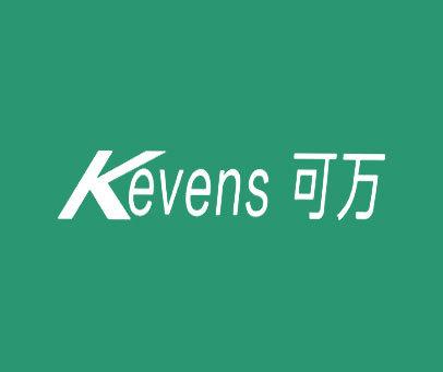 可万-KEVENS