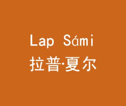 拉普·夏尔-LAP-SAMI