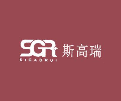 斯高瑞-SGR