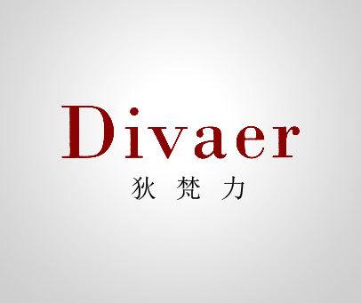 狄梵力-DIVAER