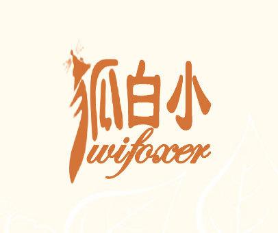 狐白小-WIFOXER