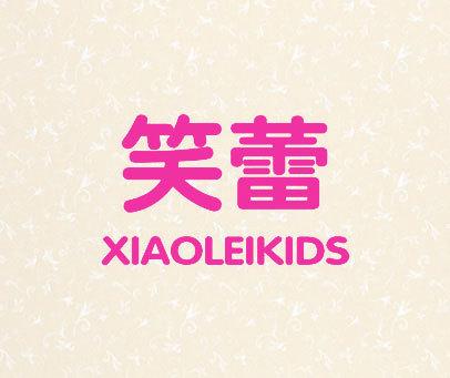 笑蕾-XIAOLEIKIDS