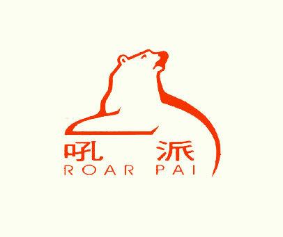 吼派-ROAR-PAI